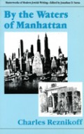 Waters_Manhattan